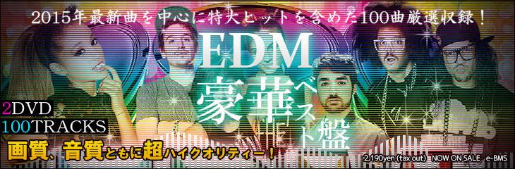 EDM 2015 - OPENING UP PARTY - DJ PLAIN