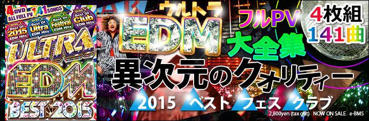 Ultra EDM Best 2015 - DJ Beat Controls