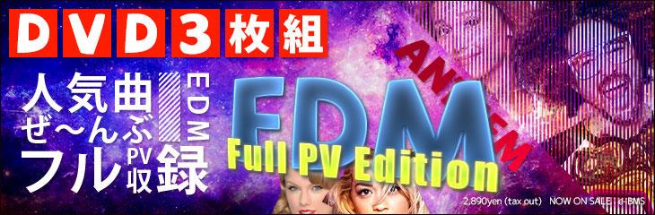 EDM Anthem Full PV Edition - DJ Prince