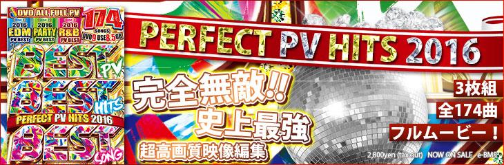est Best Best 〜Perfect PV Hits 2016〜 DJ��Smash!
