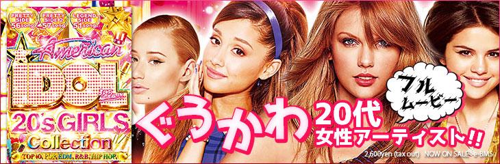 American IDOL 〜20's Girls Collection〜 DJ CHA-CHA*