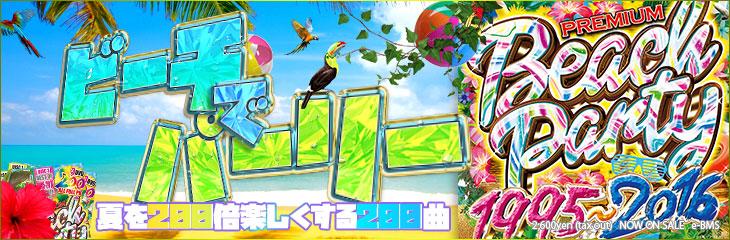 Premium Beach Party 1995〜2016 - DJ��Ruby