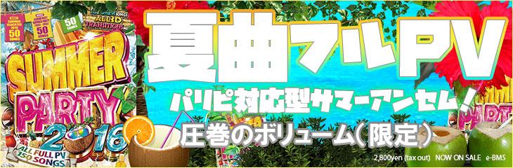 Summer Party 2016 - Full PV 150 - 24hour DJs