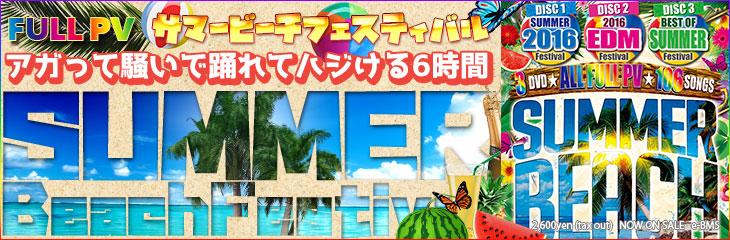 Summer Beach Festival - DJ��SMASH!