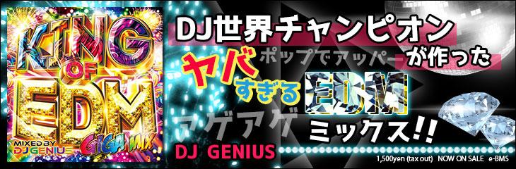 KING OF EDM GIGA MIX - DJ GENIUS