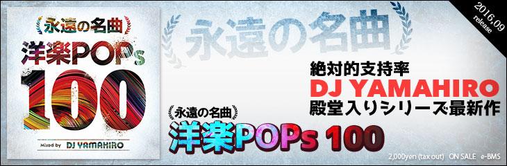 �ʱ��̾�� - �γ� POPs 100 - DJ YAMAHIRO