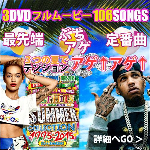 Best Hits Summer Collection 1995��2015 - DJ��Smash!